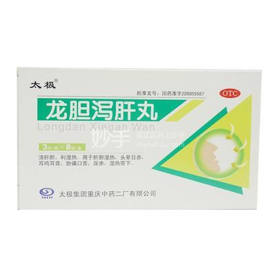 太极 龙胆泻肝丸 3g*8袋