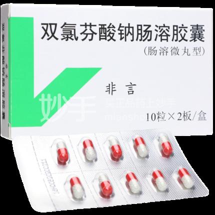 【非言】双氯芬酸钠肠溶胶囊 50mg*20粒