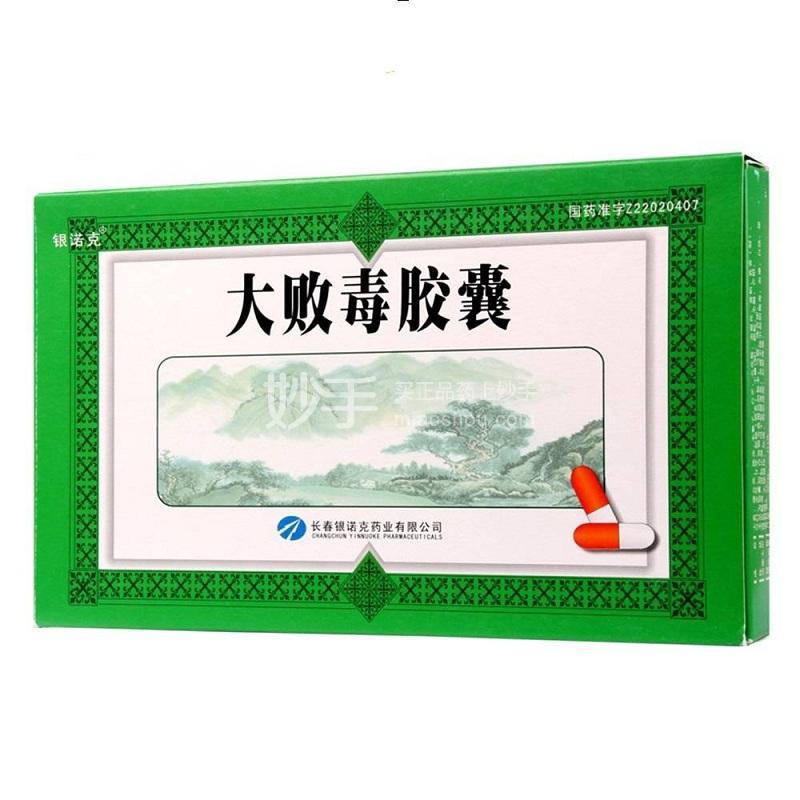 【银诺克】 大败毒胶囊 0.5G*20粒/盒