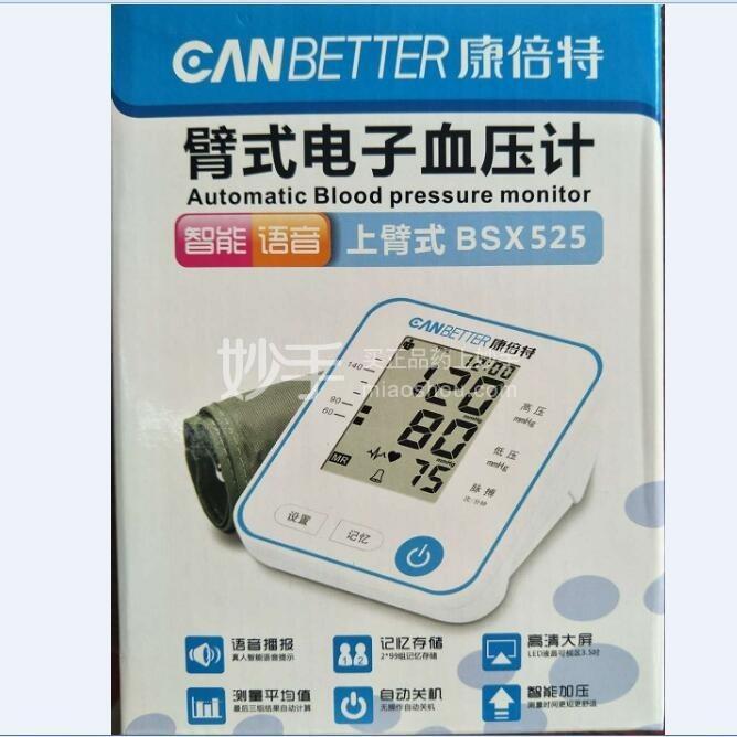 康倍特 臂式电子血压计 BSX525