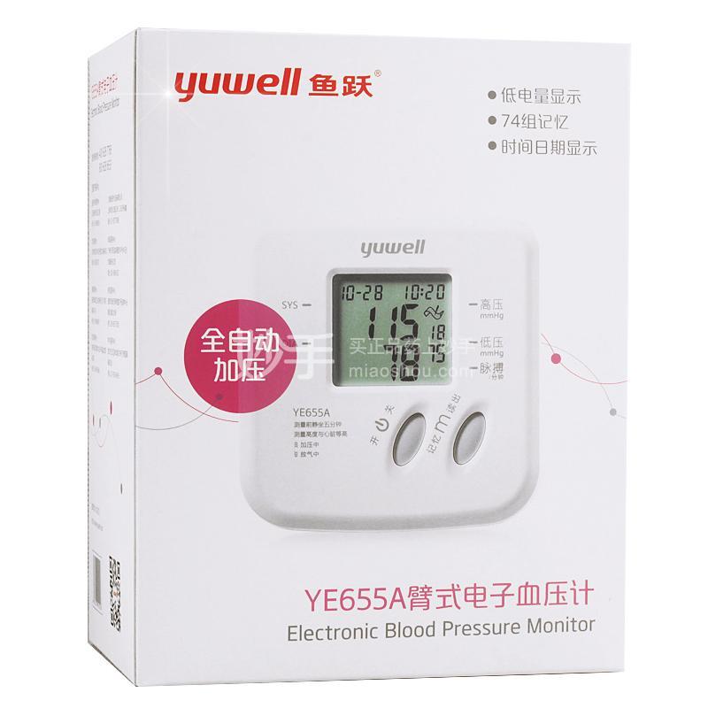 鱼跃 电子血压计 YE655A