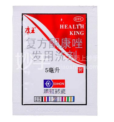 [3包]【康王】复方酮康唑洗剂 5ml