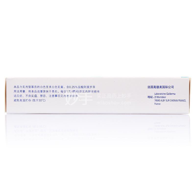 盐酸阿莫罗芬乳膏