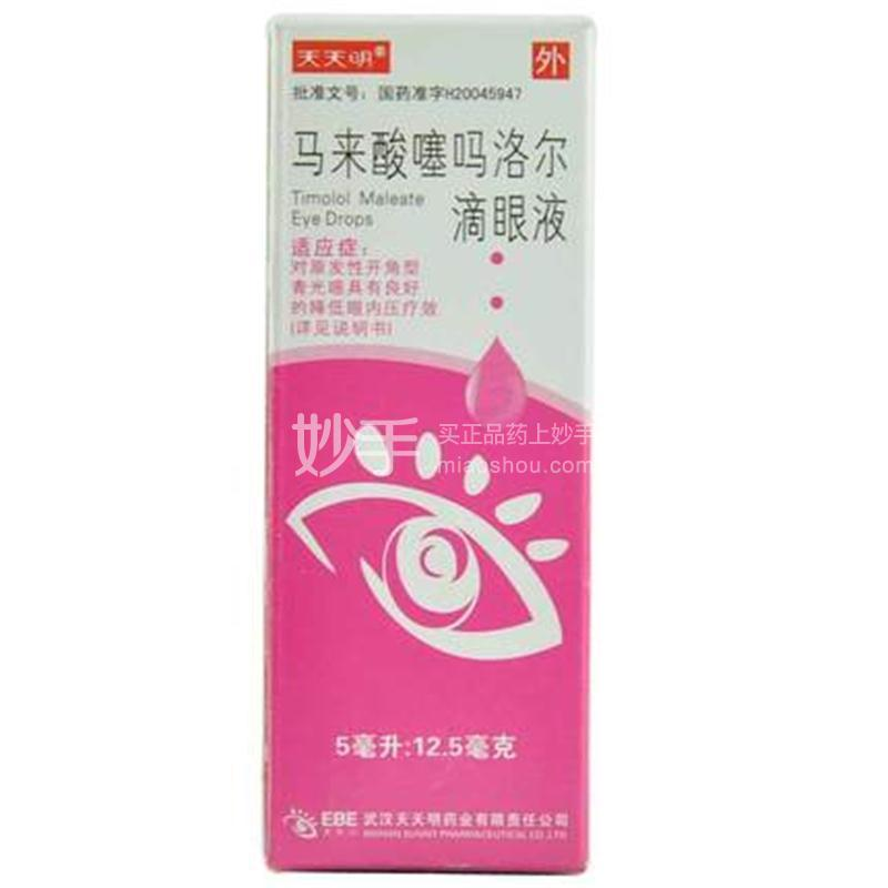 【天天明】马来酸噻吗洛尔滴眼液5毫升:125mg