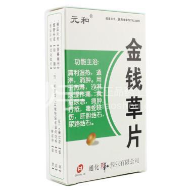 【元和】金钱草片 0.3g*12s*3板