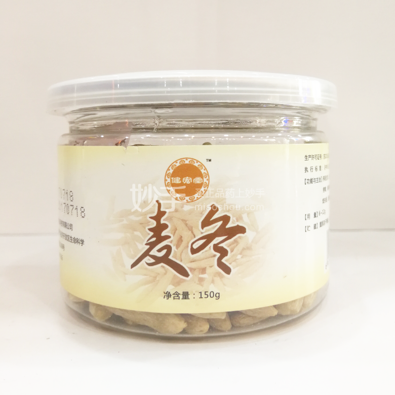 健宏堂 麦冬 150g