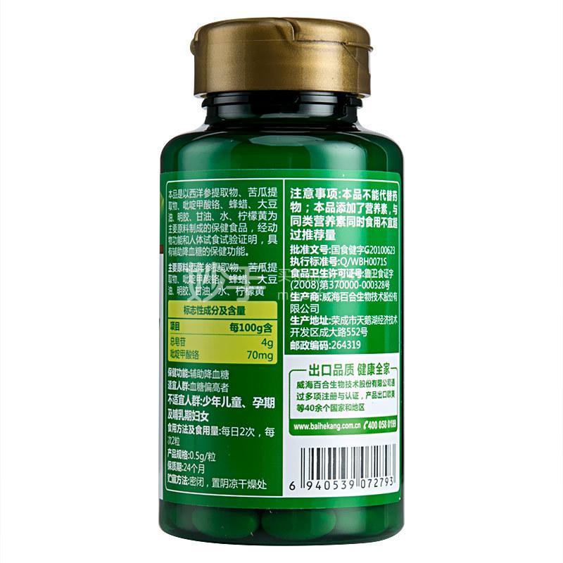 百合康 苦瓜洋参软胶囊 30g(0.5g*60.粒)