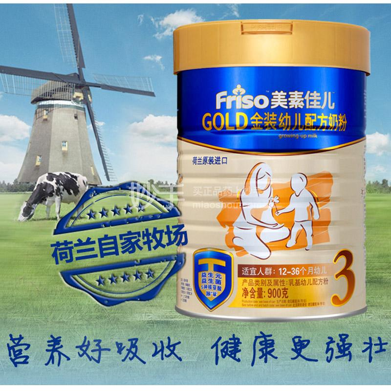 【Friso美素佳儿】荷兰原装进口幼儿奶粉3段   900g   1-3周岁含DHA