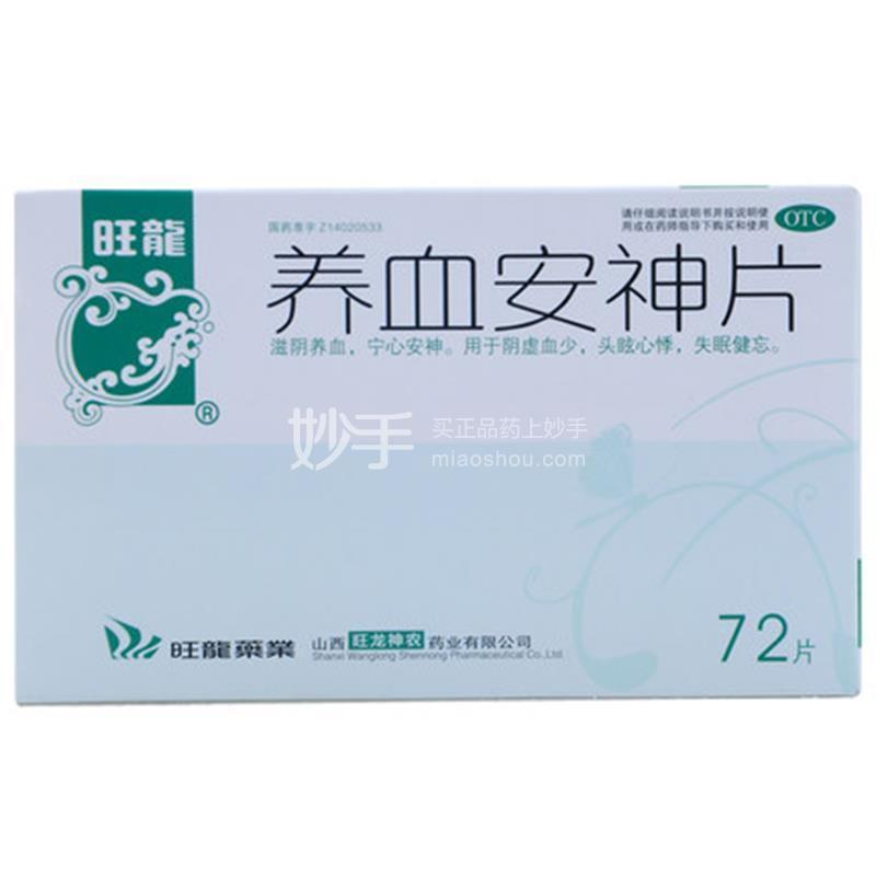 【旺龙】养血安神片 72片