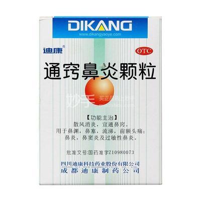 迪康 通窍鼻炎颗粒 2g*9袋