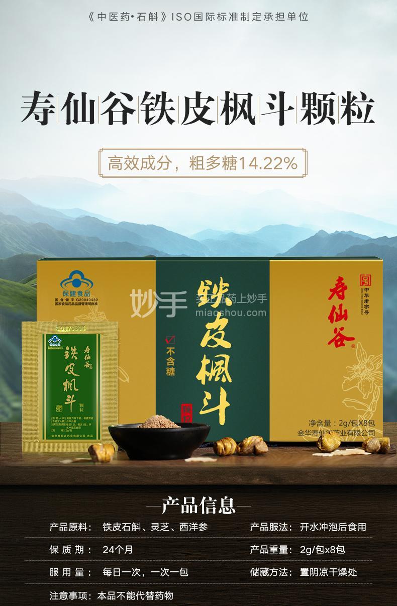 寿仙谷 铁皮枫斗颗粒 2克*8包