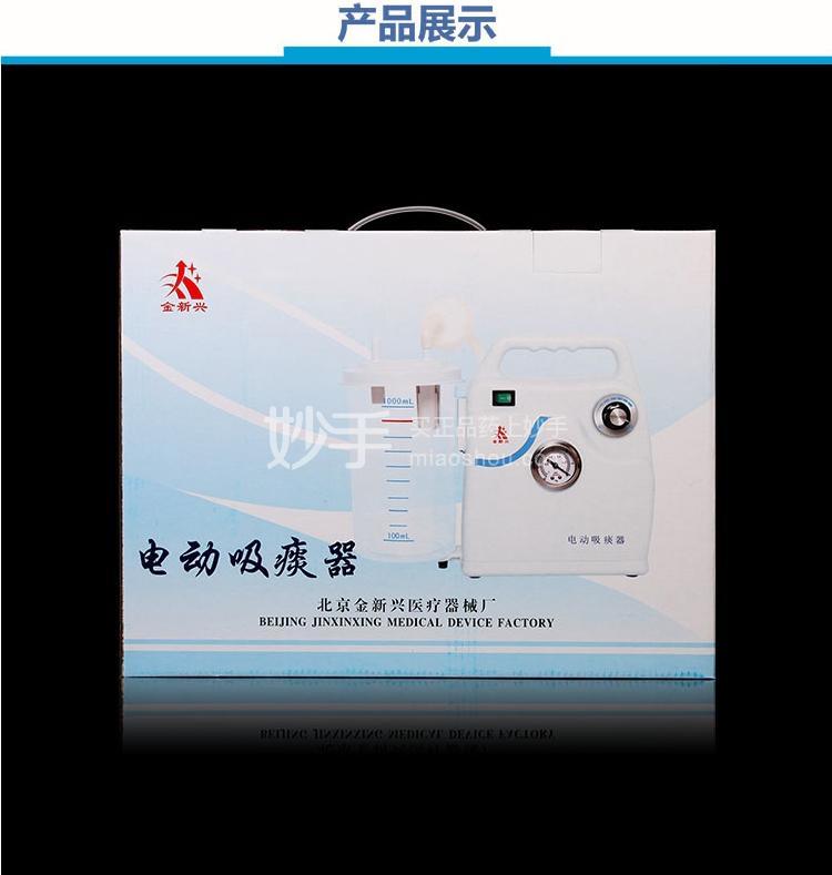 金新兴 电动吸痰器 JXX-DT1