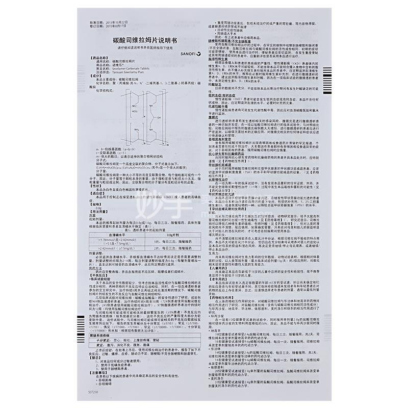 碳酸司维拉姆片