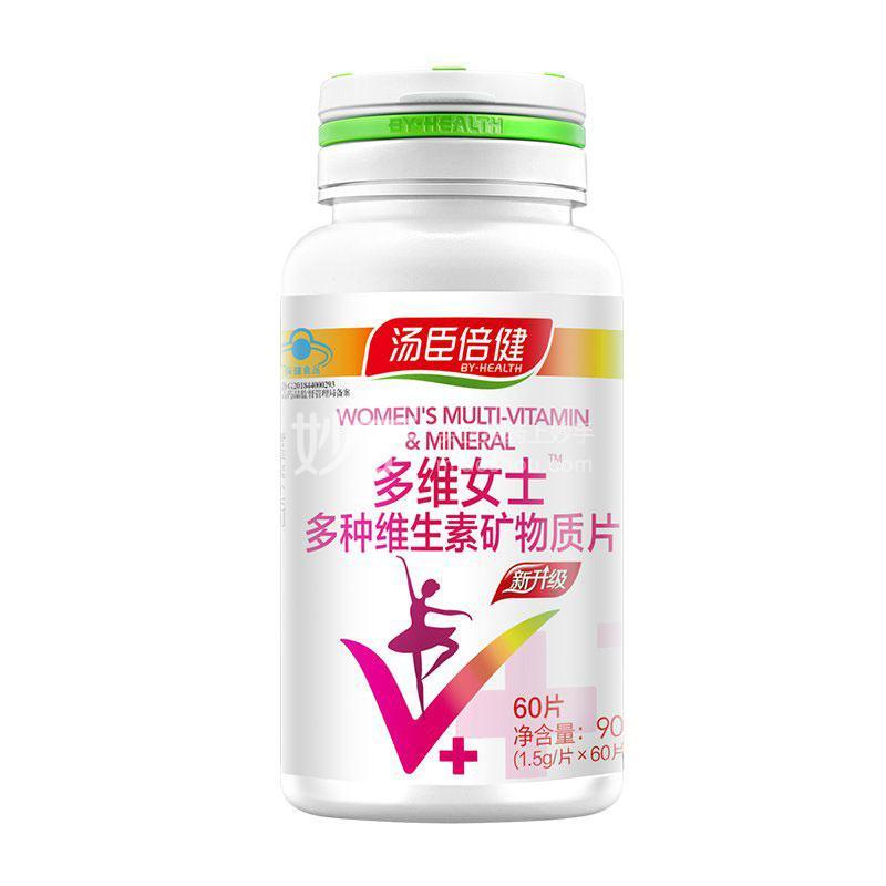 BY-HEALTH/汤臣倍健 多种维生素片(女士) 1.5g*60片
