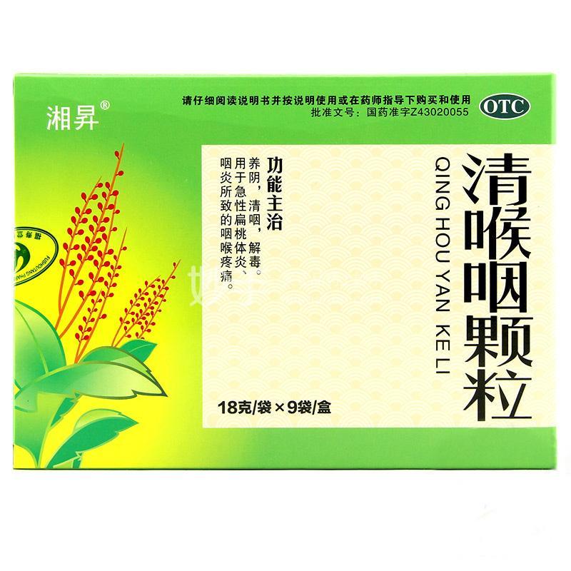 湘昇 清喉咽颗粒 18g*9袋
