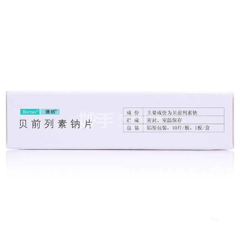 贝前列素钠片