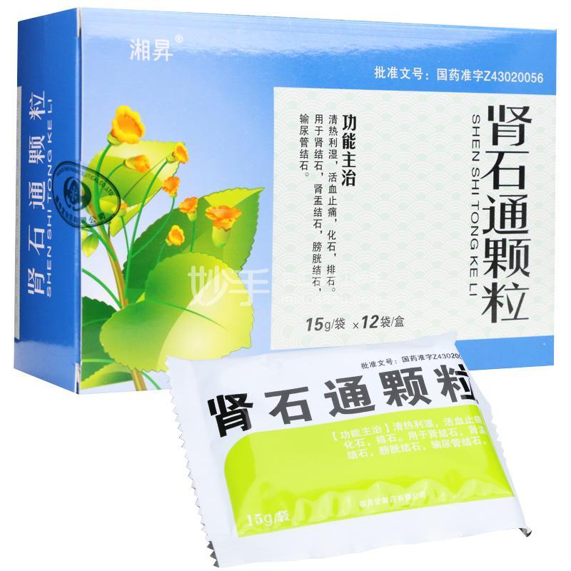 【湘昇】肾石通颗粒    15g*12袋