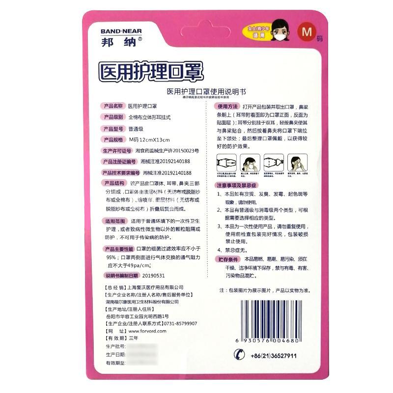 邦纳 医用护理口罩(粉红色全棉布立体形耳挂式普通级) M码 12cm*13cm*1只(内赠4片过滤片)