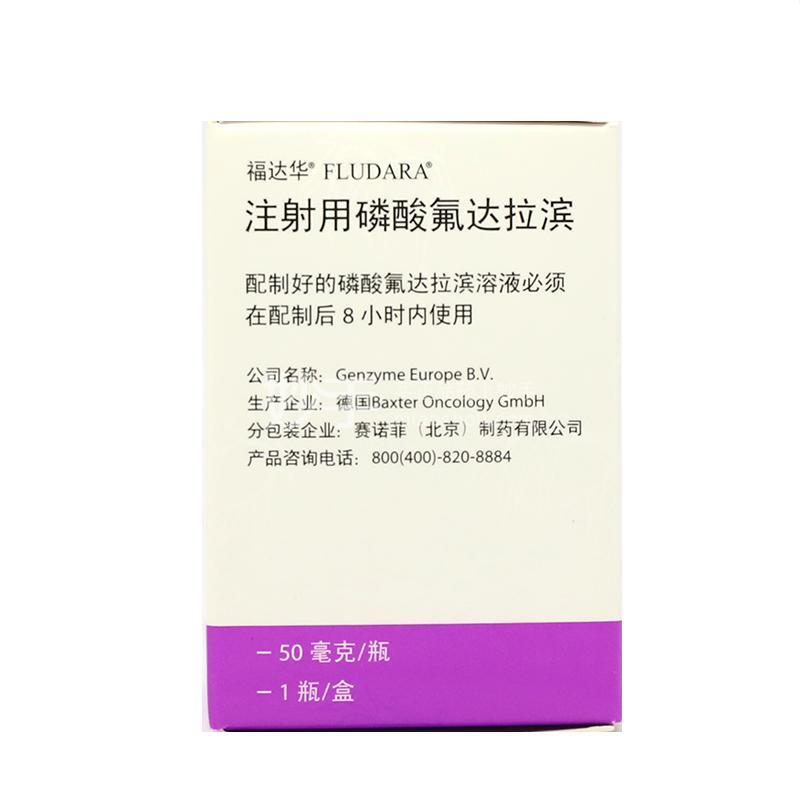 福达华 注射用磷酸氟达拉滨 50mg