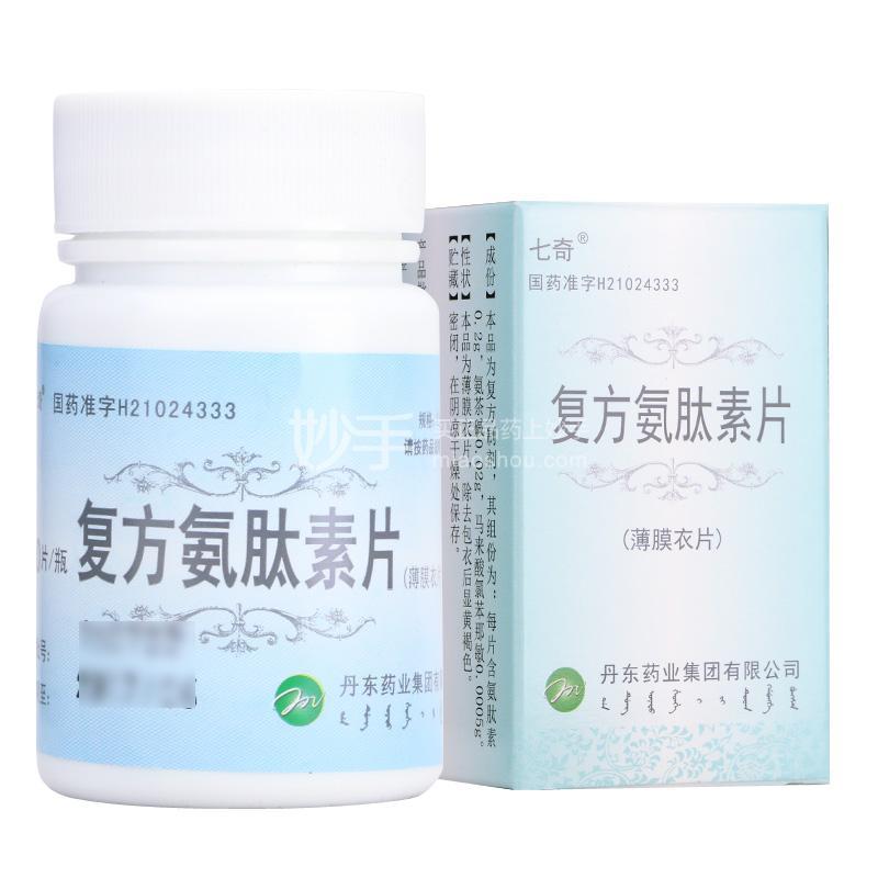 【七奇】复方氨肽素片 0.25g*120片