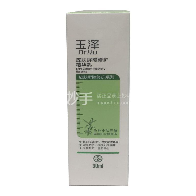 【玉泽】玉泽皮肤屏障修护精华乳 30ml