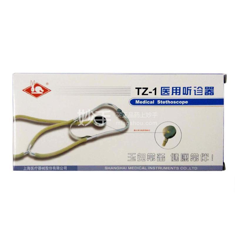 【玉兔】医用听诊器    TZ-1