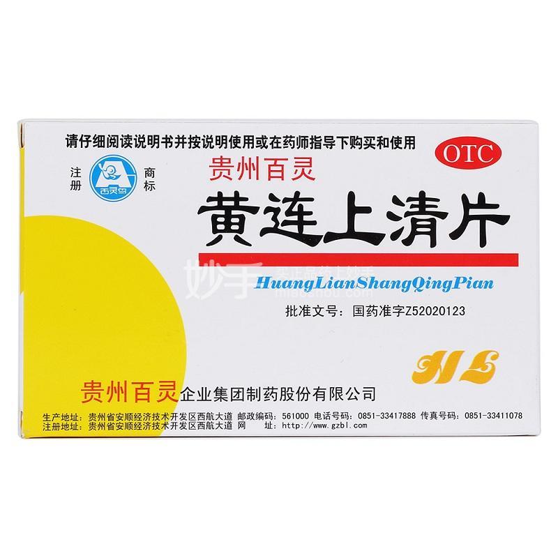 【贵州百灵】黄连上清片 48片