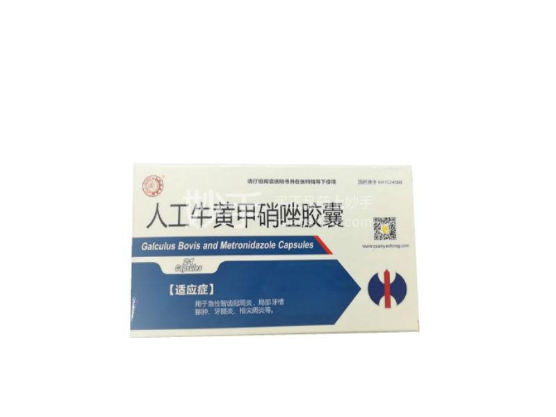 【中杰】人工牛黄甲硝唑胶囊 0.2g*21粒