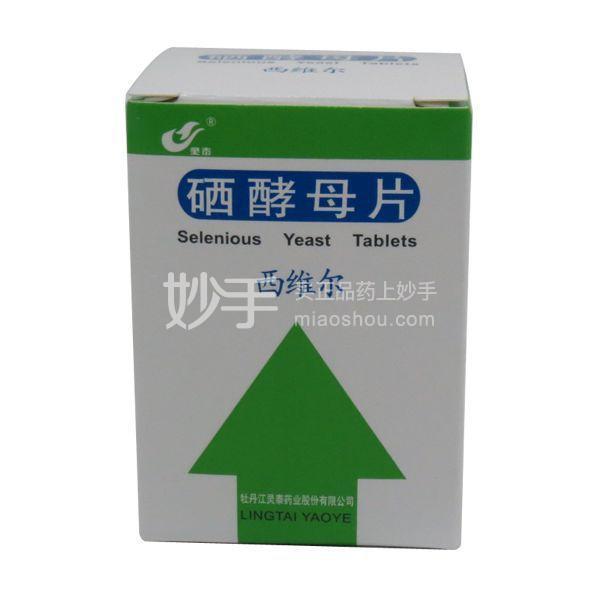【西维尔】硒酵母片 50μg*50片