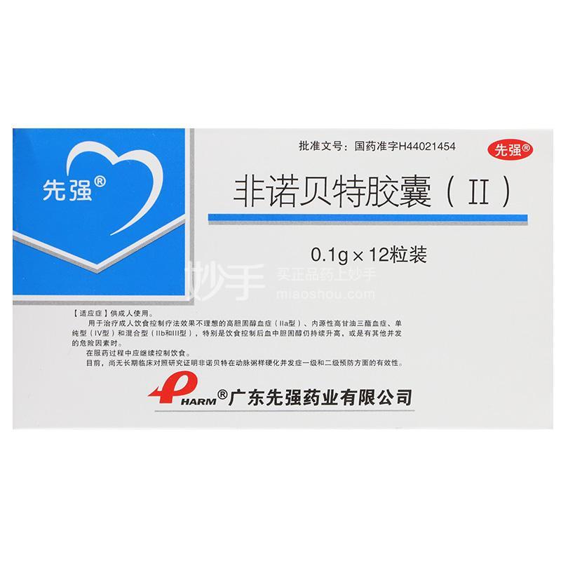 【先强】非诺贝特胶囊(II) 0.1g*12粒