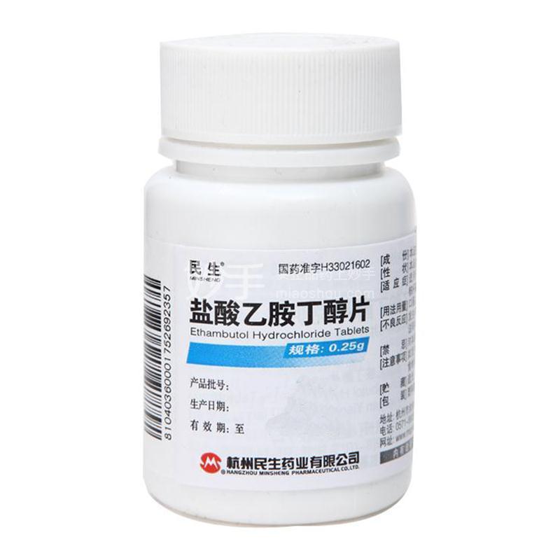 【民生】盐酸乙胺丁醇片0.25g*100片