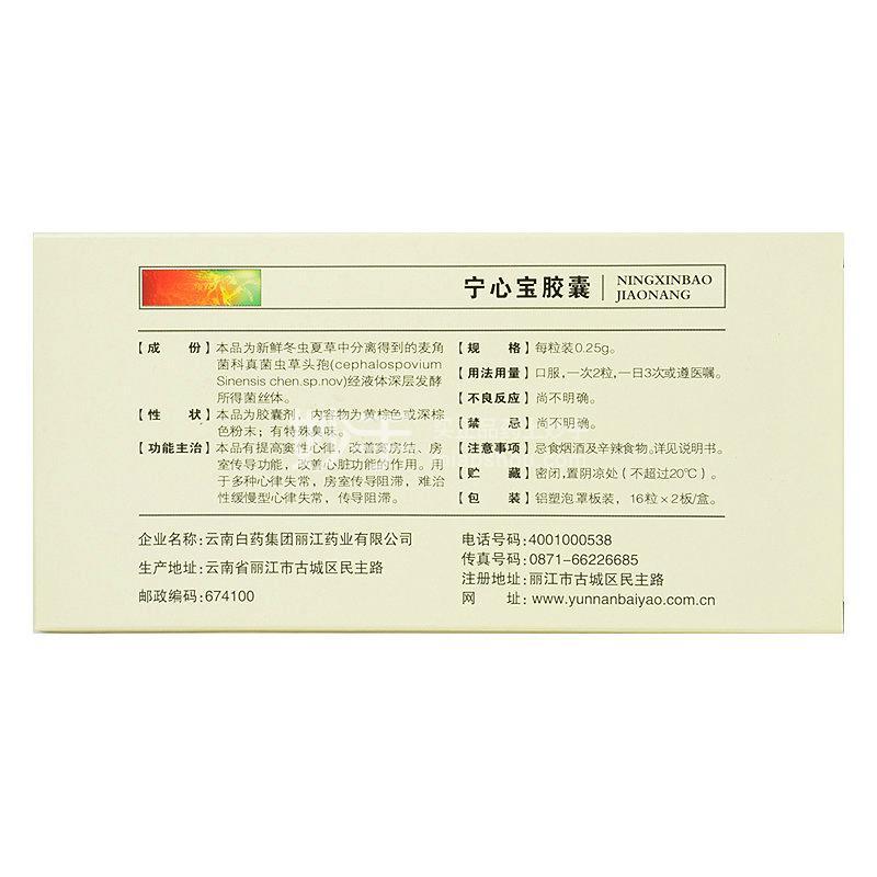 【云丰】宁心宝胶囊 0.25克*32粒