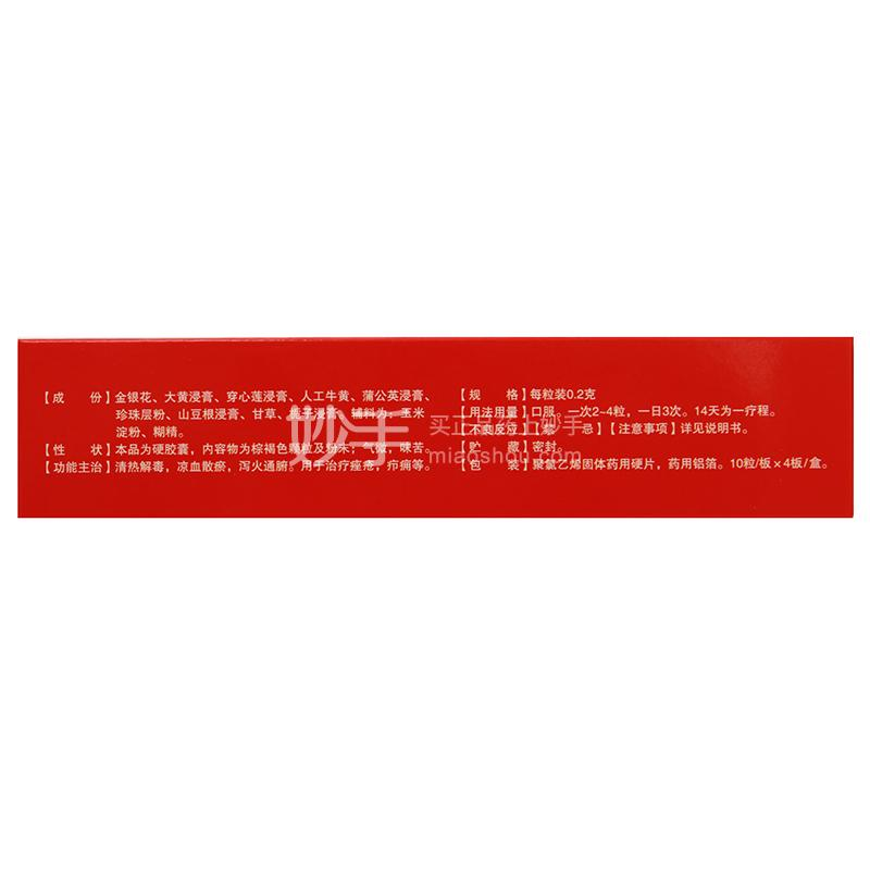 【晶通】清热暗疮胶囊 0.2g*40粒
