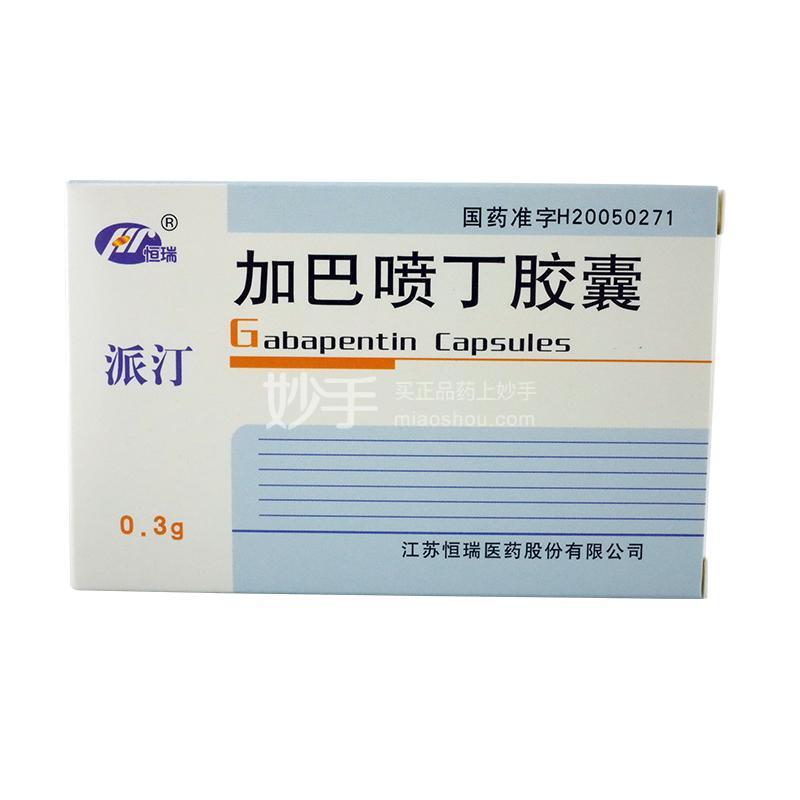 【派汀】加巴喷丁胶囊 0.3克×10粒
