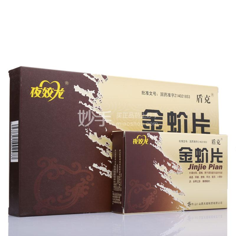 【夜姣龙】金蚧片 15片*2板*3小盒