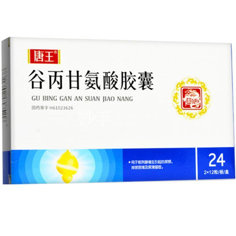 【唐王】谷丙甘氨酸胶囊 24粒/盒