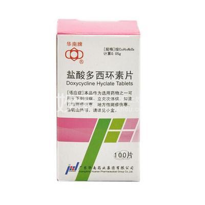 【华南牌】盐酸多西环素片 50mg*100片