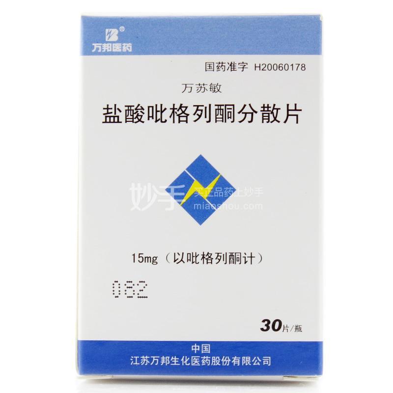 万苏敏 盐酸吡格列酮分散片 15mg*30片