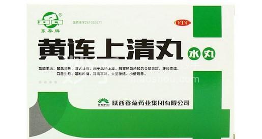 东泰 东泰 黄连上清丸 6g*8袋