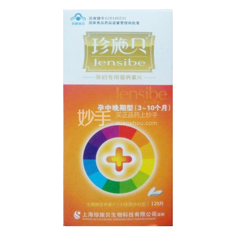 珍施贝 多种维生素矿物质片(孕中晚期) 60g(0.5g*120片)