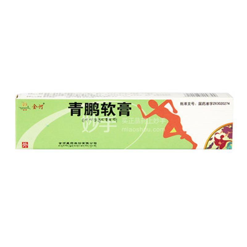 【金诃】青鹏软膏 20g