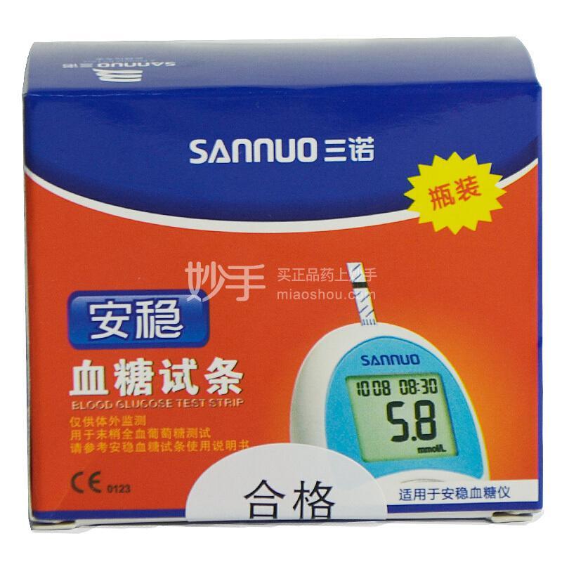 三诺 血糖试条 50支(安稳型)