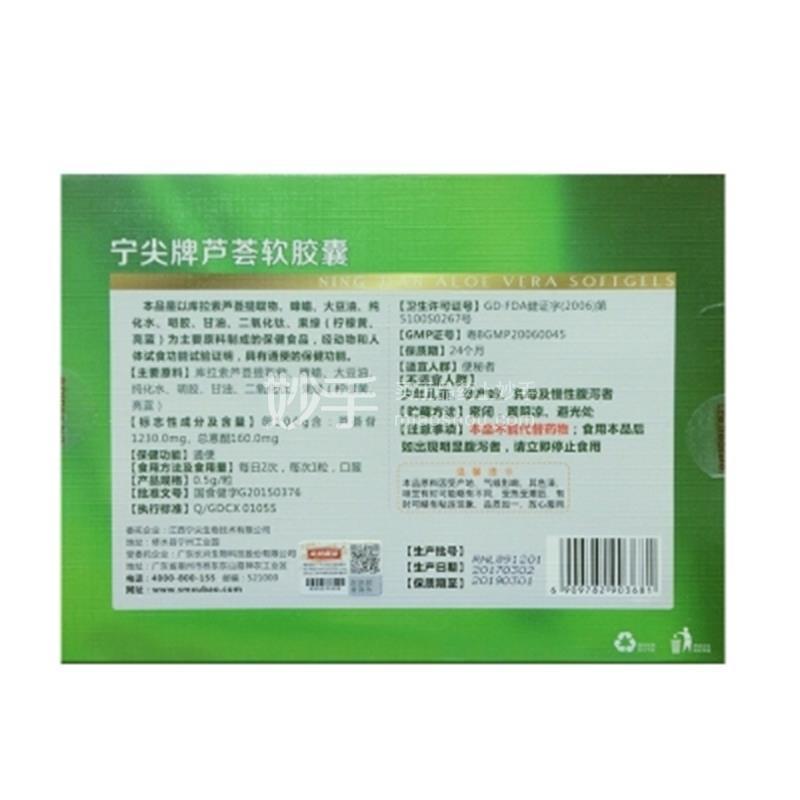 【宁尖牌】芦荟软胶囊0.5克*40粒