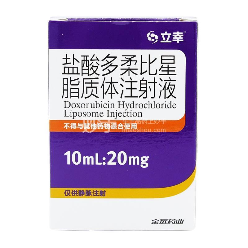 立幸 盐酸多柔比星脂质体注射液 10ml:20mg