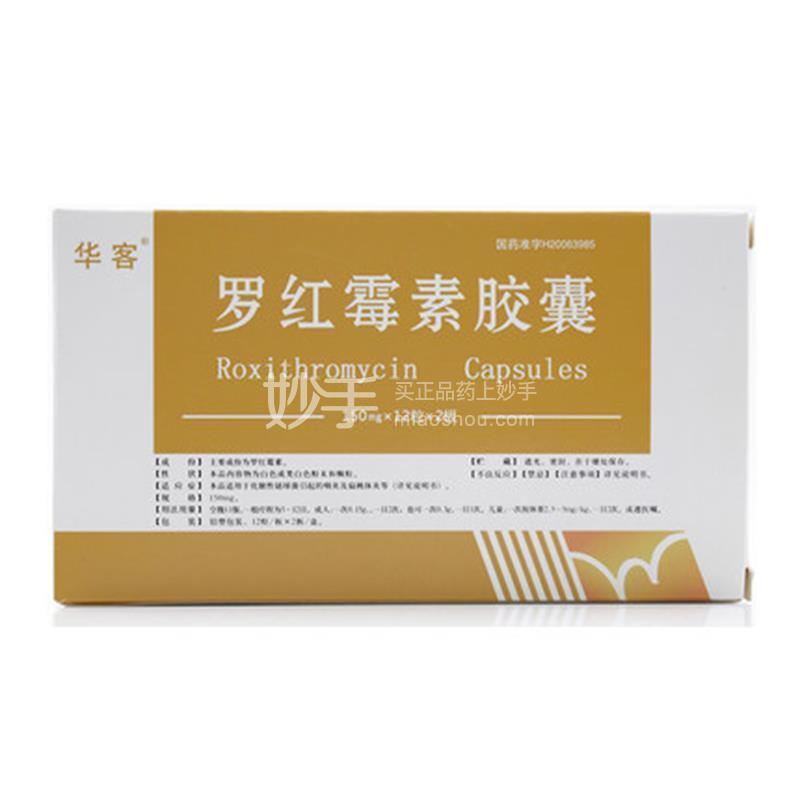 【华客】罗红霉素胶囊150mg*24粒