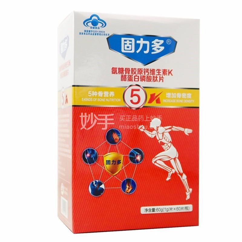 固力多 氨糖骨胶原钙维生素K酪蛋白磷酸肽 1g*60片