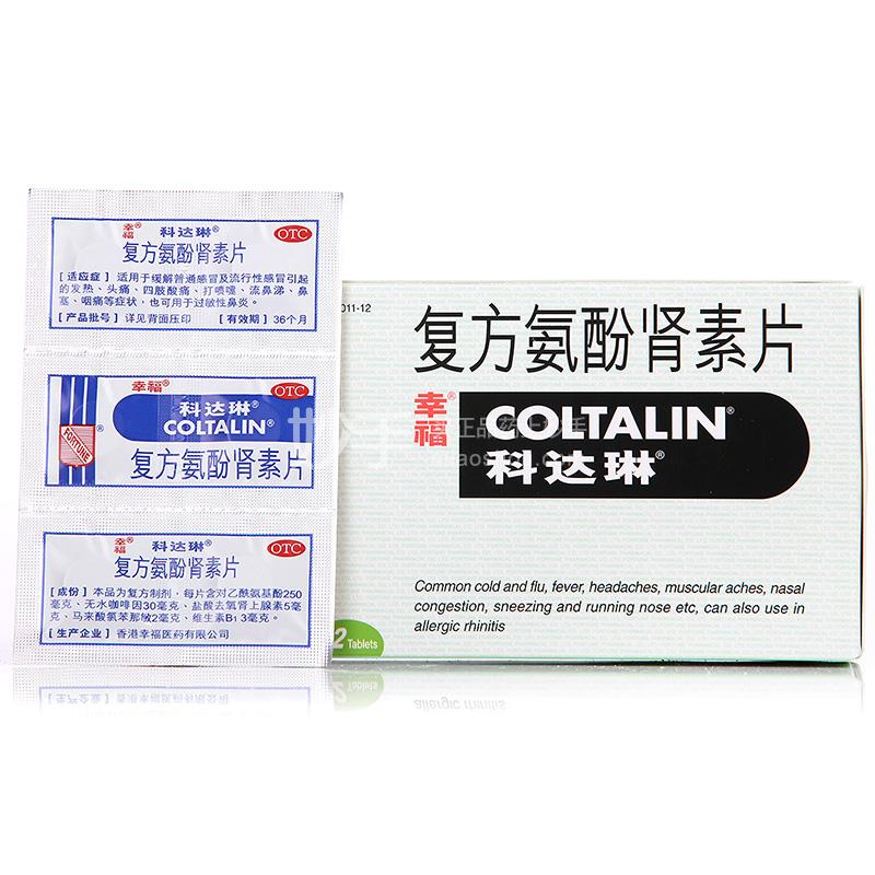 幸福 复方氨酚肾素片 12片