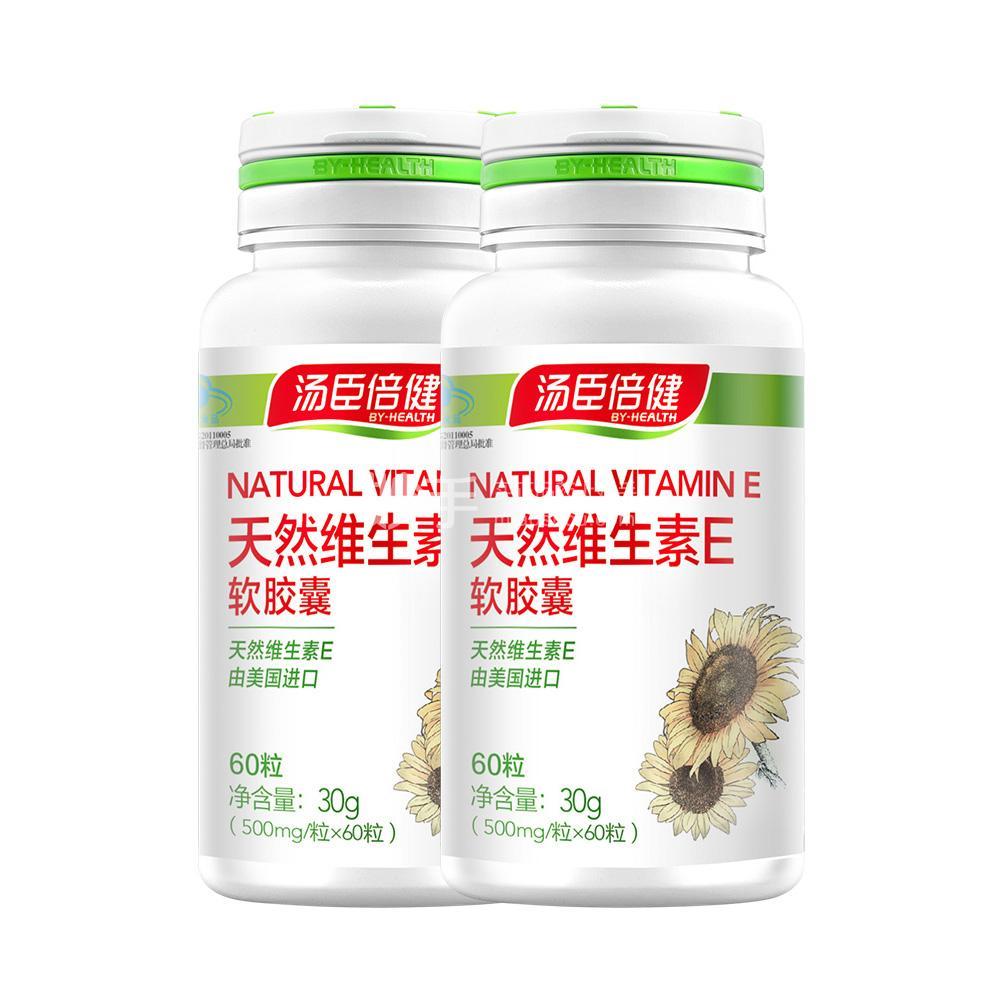 BY-HEALTH/汤臣倍健 天然维生素E软胶囊 500mg*60粒*2瓶