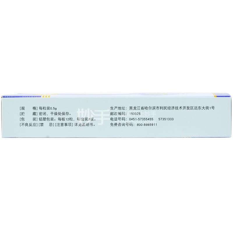 【济仁】 治偏痛胶囊  0.5g*36粒