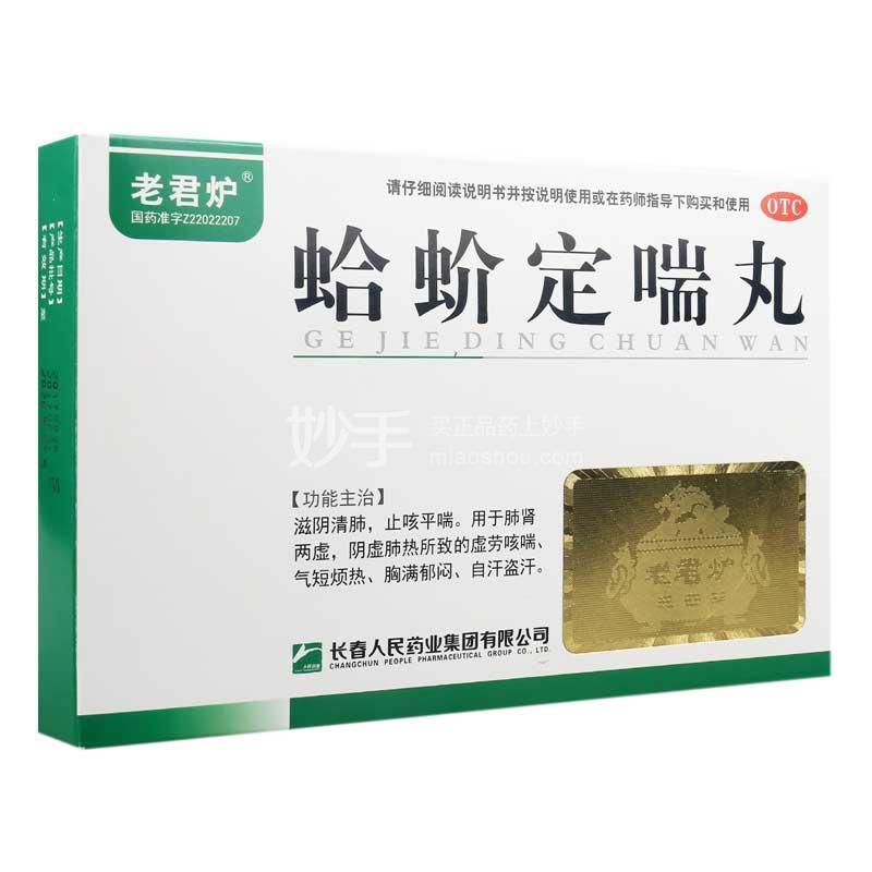 老君炉 蛤蚧定喘丸 6克*6袋